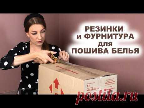 ЧАСТЬ 1 | РЕЗИНКИ и ФУРНИТУРА для пошива нижнего белья | Распаковка швейной посылки BraBox INNA CHE