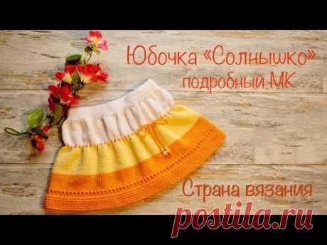 Юбочка «Солнышко». Подробный МК. Вяжем юбочку для девочки спицами.  Юбочка связана на рост ребёнка 80 см, длина 21 см без учета пояса.