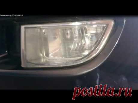 Замена лампочки в противотуманной фаре на Прадо 120