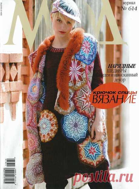Журнал мод № 614