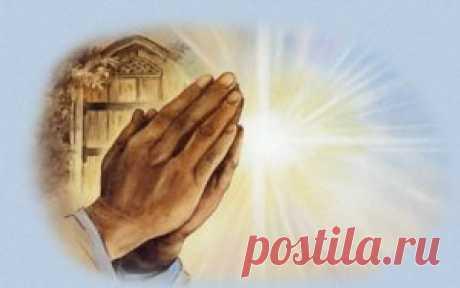 Всегда начинайте день с молитвы