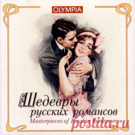 Любимые романсы в исполнении легендарных певцов. Слушать онлайн