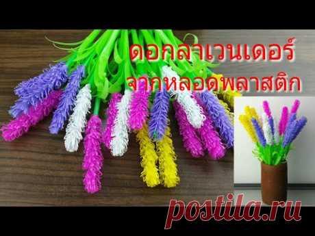 ทำดอกไม้ประดิษฐ์จากหลอด ดอกลาเวนเดอร์   How to make artificial flowers from plastic tubes, lavender.