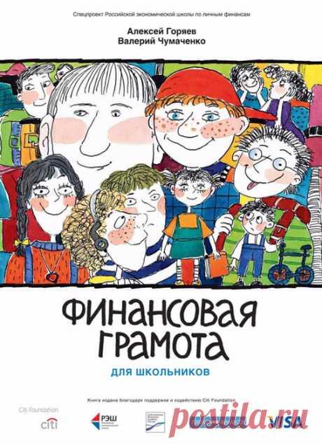 Библиотека: Финансовая грамотность для школьников.