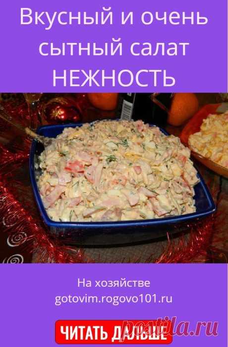 Вкусный и очень сытный салат НЕЖНОСТЬ