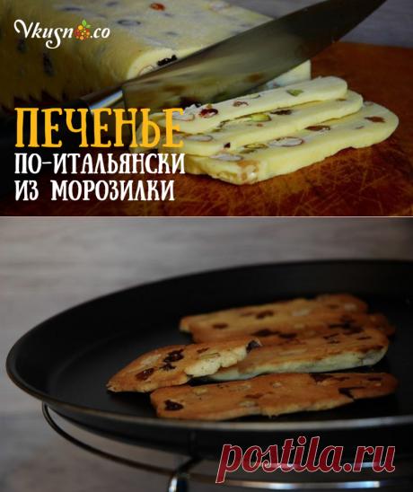 Печенье по-итальянски из морозилки — vkusno.co