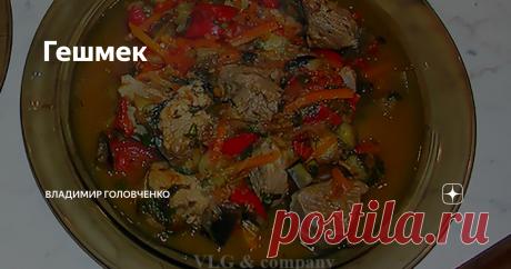 Гешмек Это блюдо казахской кухни. Очень интересный вариант приготовления баранины. Знаете, чем интересно? Все готовится без добавления масла или жира!