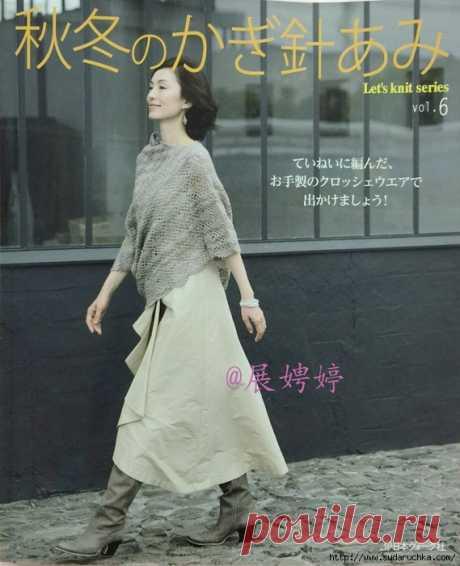 """Let's Knit Series 06 NV80420 2014"". Журнал по вязанию."