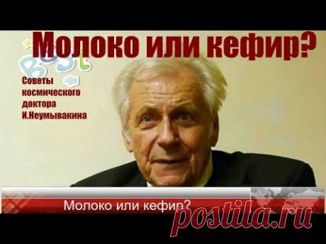 Councils Неумывакина.#Молоко or kefir?