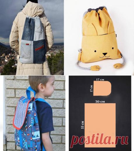 Как сделать детский рюкзак своими руками: выкройки, описание и рекомендации - Handskill.ru