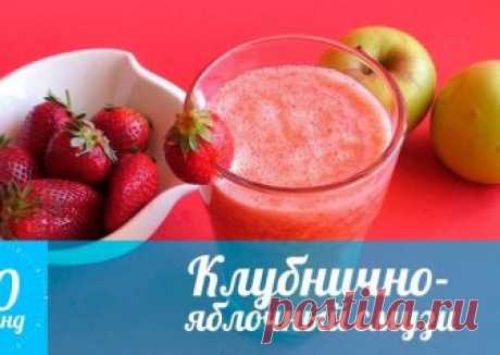 Клубнично-яблочный смузи Автор рецепта Лана - Cookpad