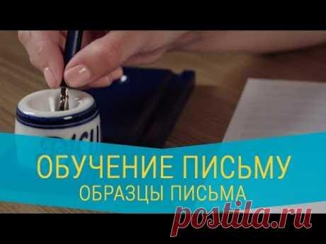 Обучение письму. Образцы письма
