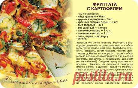 #рецепт #фриттата #картофель