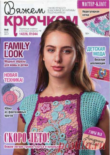"Magazine of \""We Knit a Hook\"" No. 5 2017"