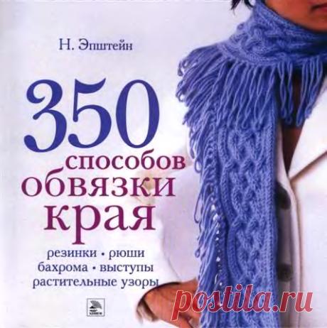 350 способов обязки края.(книга,Н.Эпштейн)