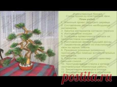 Полный мастер класс изготовление искусственного дерева бонсай.