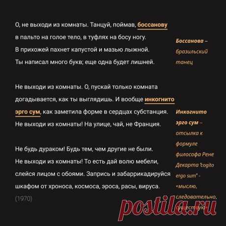 Анализ стихотворения Бродского «Не выходи из комнаты»   Правое полушарие Интроверта   Яндекс Дзен