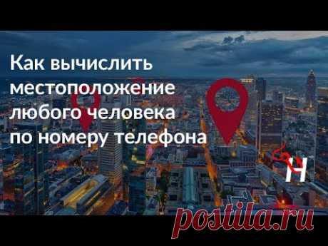 Как Вычислить Местоположение Любого Абонента По Номеру Мобильного Телефона