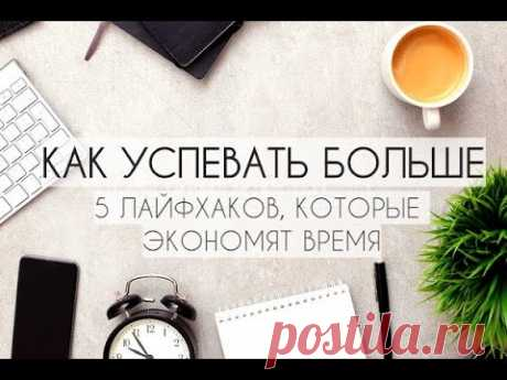 HOW to be IN TIME MORE. 5 LAYFHAKOV which SAVE TIME. AS ALL to be IN TIME