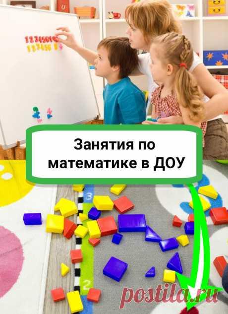 Освоение дошкольниками математики играет важную роль не только в подготовке к школьной жизни... #математика #дети #детскийсад #подготовкакшколе #ДОУ