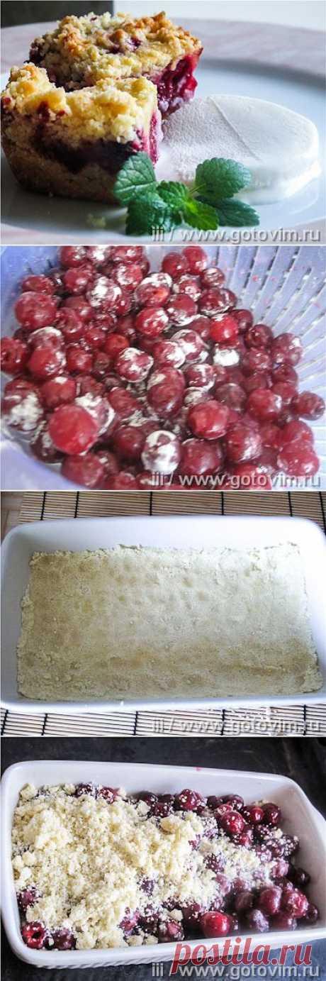 Вишневый пирог с крамбловой крошкой. Фото-рецепт / Готовим.РУ