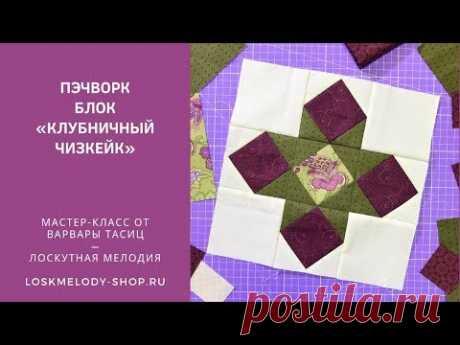 """Пэчворк Блок """"Клубничный Чизкейк"""" - Лоскутное шитье для начинающих"""