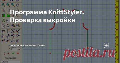 Программа KnittStyler. Проверка выкройки Построенную с помощью Конструктора KnittStyler выкройку рекомендуется проверить на соответствие Вашему Вашему размеру и при необходимости подкорректировать. По поводу построения читайте предыдущую статью: Необходимо измерить длину и ширину деталей, длину наиболее значимых линий на выкройке, соответствие этих линий заданным размерам и друг другу. 1.Измерить длину и ширину изделия.