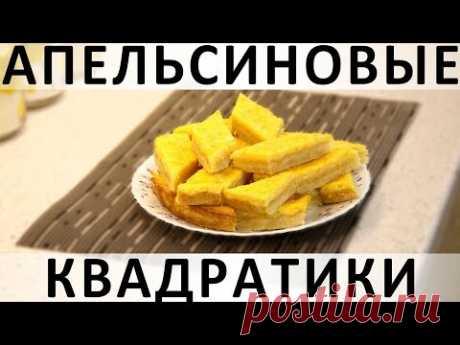 135. Апельсиновые квадратики: ароматнейшее двухслойное печенье — Кулинарная книга - рецепты с фото