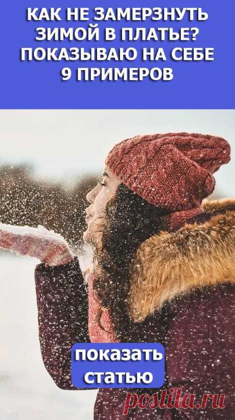 СМОТРИТЕ: Как не замерзнуть зимой в платье? Показываю на себе 9 примеров