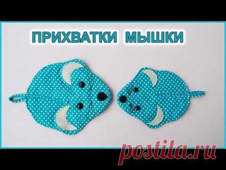 Как сшить прихватки МЫШКИ КРЫСЫ символ 2020 года.  How to sew the RAT MOUSE mitts 2020 symbol - YouTube