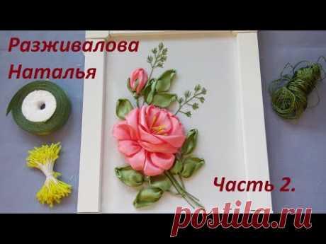 МК. Вышивка розы. Красиво и легко! Часть 2. Листья и травки. Ribbon embroidery