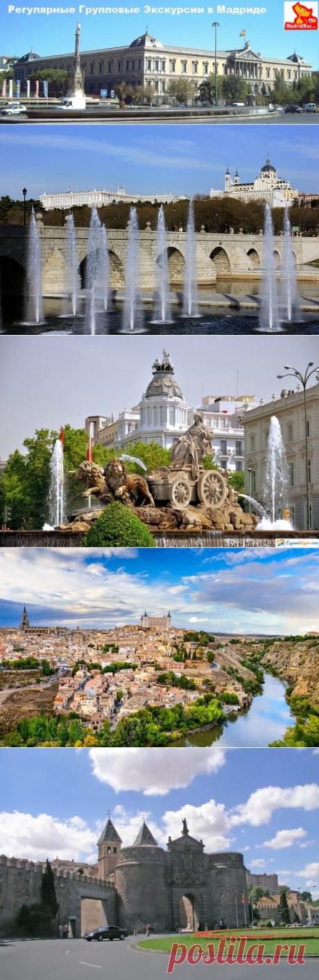 Регулярные Групповые Экскурсии в Мадриде на русском языке . Групповые экскурсии из Мадрида в Толедо, Эскориал, Сеговию .Групповые экскурсии в Музей Прадо Цена  экскурсий  от 18 евро