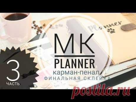 Подробный МК по планеру. 3 часть: карман-пенал и финальная склейка