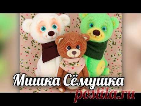 Мишка Сёмушка. Мастер-класс по вязанию крючком - YouTube Медвежата. медвежонок. вязаная игрушка. Амигуруми #мишкасемушка #медвежонок #мишка #вязанаяигрушкакрючком #вязанаяигрушка #вязание #вязаниекрючком #вязаныймишка #вязаныймишкакрючком #вязаныймедвежонок #амигуруми #амигурумимишка #амигурумимедвежонок #амигурумиигрушка #мастерклассповязаниюкрючком