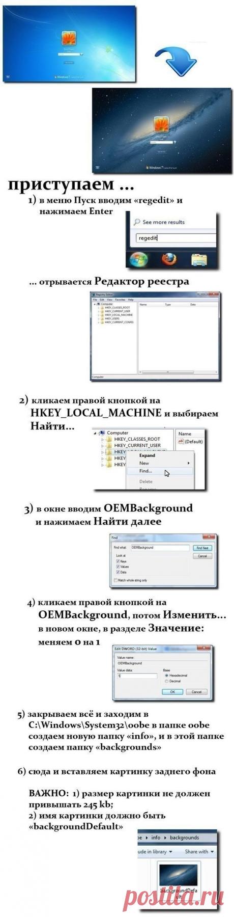 Меняем заставку Windows