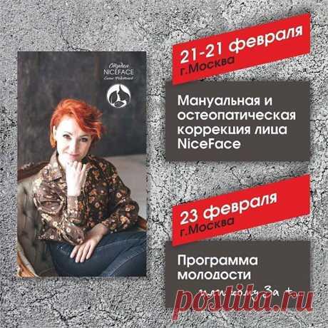 Photo by ОСТЕОПАТ 🏥 МОСКВА on January 30, 2020. На изображении может находиться: один или несколько человек