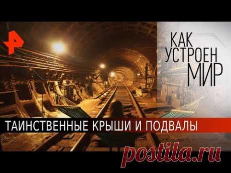 Таинственные крыши и подвалы. Как устроен мир с Тимофеем Баженовым (08.06.20).