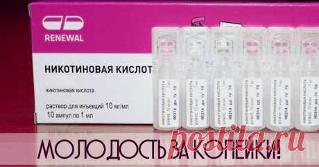 Никотиновая кислота: растворяет застойные жиры, в результате кожа насыщается… Воистину «магическое» средство - Ok'ейно 6 рецептов