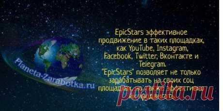 Epicstars - как продвинуть видео на ютубе или заработать на соц площ Epicstars - эффективная реклама и заработок в соц сетях с этой платформой вы сможете, как продвинуть видео на ютубе, так и хорошо зарабатывать на размещении рекламы