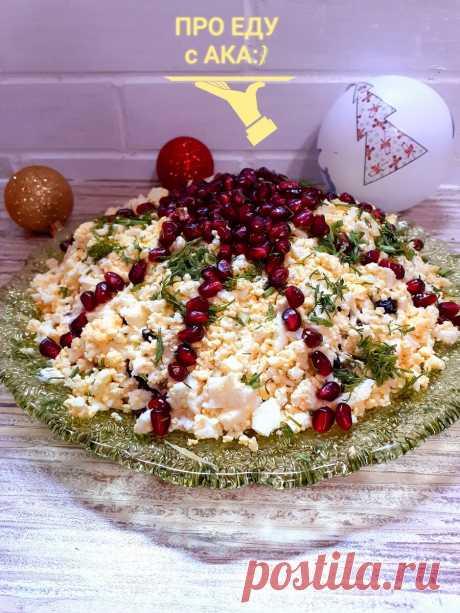 """Салат """"Царь"""" стал нашей Новогодней традицией. Гости всегда пробуют его первым.   ПРО ЕДУ С АКА   Яндекс Дзен"""