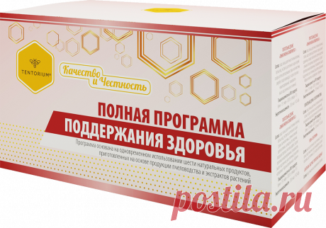 Полная программа поддержания здоровья - Оздоровительные программы - Полезная информация - Тенториум Самара. Продукты пчеловодства.