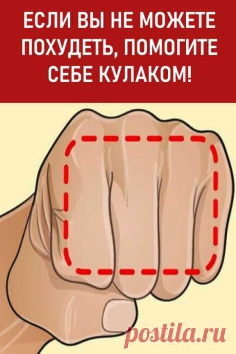 Если вы не можете похудеть, помогите себе кулаком! Это кажется невероятным, но этот трюк действительно работает! Знаете ли вы, что ваши руки могут помочь избавиться от лишнего веса? Это удивительный и простой метод! #красота #лишнийвес #похудение