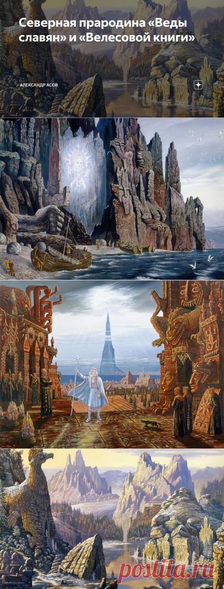 Северная прародина «Веды славян» и «Велесовой книги» | Александр Асов | Яндекс Дзен