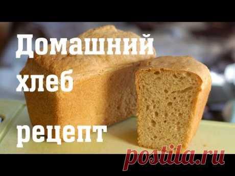 Домашний хлеб в духовке. 👍
