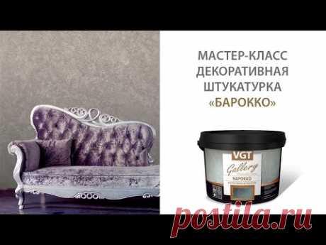 """Мастер-класс по нанесению декоративной штукатурки VGT Gallery """"Барокко"""""""