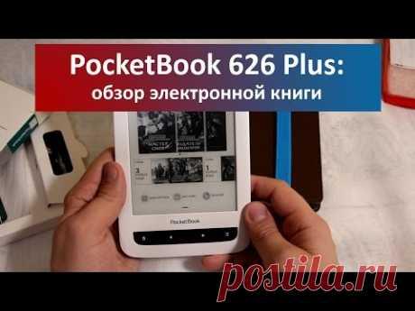 PocketBook 626 Plus: la revista del libro electrónico