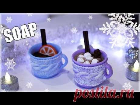 DIY: Soap ● МЫЛО Чашка какао с маршмеллоу ● Ароматный глинтвейн ● Мыловарение