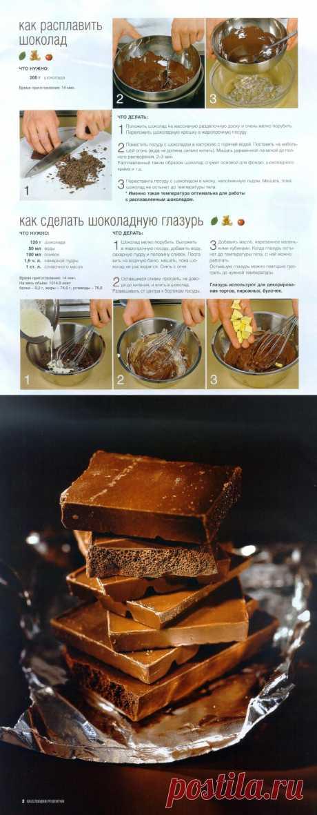 Как расплавить шоколад. Как сделать шоколадную глазурь