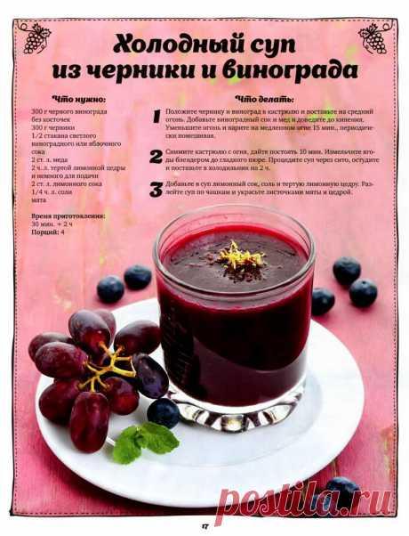 Холодный суп из черники и  винограда
