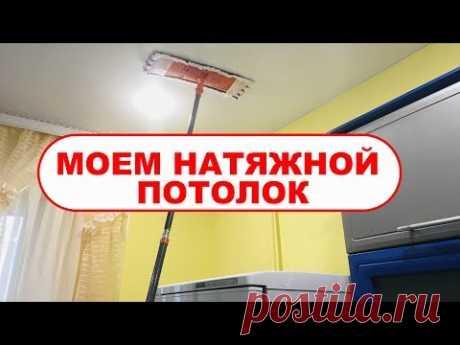 КАК и ЧЕМ помыть натяжной потолок на кухне БЕЗ РАЗВОДОВ?! Чем мыть натяжной потолок от пыли, жира?!